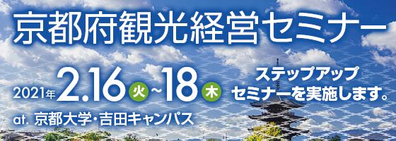 京都府観光経営入門セミナー
